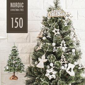 クリスマスツリー おしゃれ 北欧 150cm クリスマスツリーセット オーナメントセット LEDイルミネーションライト LEDロープライト 電飾 足元スカート ツリースカート 足隠し 飾り スリム 大型 リアル