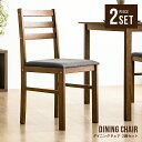 無垢材 ダイニングチェア 2脚セット ダイニングチェアー チェア チェアー 椅子 いす イス 食卓椅子 木製チェア ウッドチェア 2人掛け 2人用 天然木 北欧 モダン おしゃれ