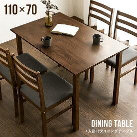 ダイニングテーブル 食卓テーブル 長方形 無垢 木製 北欧 モダン おしゃれ