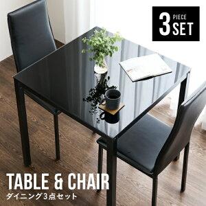 ダイニングテーブルセット 2人掛け 3点セット ダイニングセット テーブルセット ダイニングテーブル ガラステーブル 食卓テーブル ダイニングチェア 食卓椅子 2脚セット 正方形 モダン 北欧