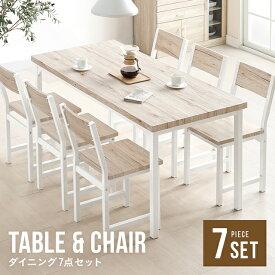 ダイニングテーブルセット ダイニングセット 6人掛け 北欧 おしゃれ 幅160cm ダイニングテーブル 7点セット おしゃれ 食卓 6人用 テーブル ダイニング 食卓