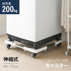 洗濯機 置き台 キャスター付き 洗濯機置き台 洗濯機置台 洗濯機台 洗濯機スライド台 かさ上げ台 かさ上げ振動吸収台 伸縮式 ストッパー付き 滑り止め付き すべり止め付き ステンレス 耐荷重200kg