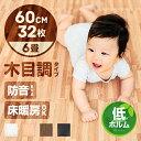ジョイントマット 木目調 大判 60cm 32枚セット 6畳 赤ちゃん ベビー フロアマット ジョイント 防音 断熱