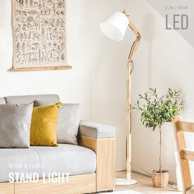 照明 ライト おしゃれ スタンドライト スタンド照明 フロアライト スポットライト 照明器具 間接照明 LED かわいい 北欧 ナチュラル シンプル モダン レトロ カフェ風 リビング ダイニング 寝室