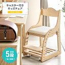 学習椅子 学習チェア 木製 高さ調節 おすすめ 子供用チェア 子供用 椅子 子供イス 子供いす ダイニングチェア 学習い…