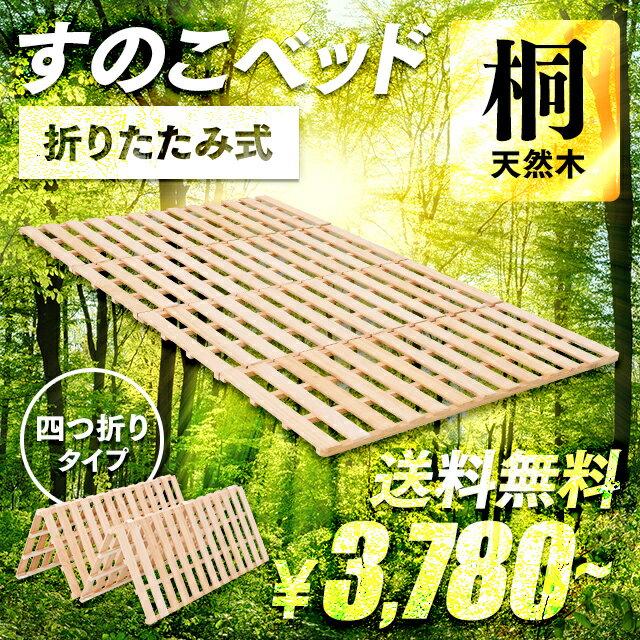 すのこベッド ベッド bed すのこマット 折りたたみ シングル セミダブル ダブル ワンルーム 桐 木製 折り畳みベッド 折りたたみベッド すのこ すのこベット コンパクト