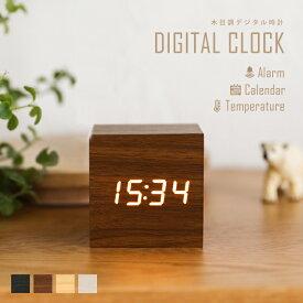 置き時計 置時計 おしゃれ デジタル 北欧 木目調 アンティーク 時計 クロック 目覚まし時計 デジタル時計 アラーム時計 卓上 アラーム 日付 温度 木製 ウッド シンプル インテリア リビング プレゼント ギフト 贈り物