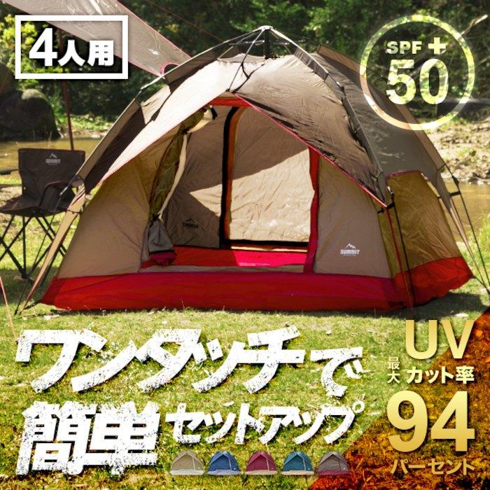 ワンタッチテント ビーチテント UVカット 4人用 軽量 フルクローズ 簡単 簡易テント ドーム 日よけ 紫外線防止 サンシェード キャンプ フェス バーベキュー 天体観測 旅行 山 海 釣り 車中泊 災害時 おしゃれ
