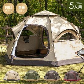 テント ワンタッチ ドーム型 ワンタッチテント 大型 5人用 フルクローズ サンシェードテント UVカット 紫外線カット 日焼け対策 簡易テント 防水 軽量 アウトドア コンパクト収納 おしゃれ 防災グッズ