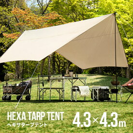 ヘキサタープテント タープテント ヘキサタープ タープ テント ヘキサ テントタープ 簡単 軽量 uvカット uv加工 紫外線 防水 キャンプ アウトドア レジャー バーベキュー 海 登山 ピクニック 運動会 公園