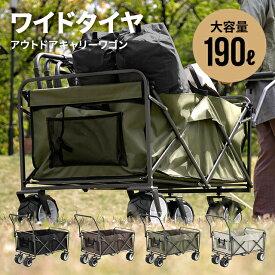 アウトドアワゴン キャリーカート 耐荷重150kg 大容量190L キャリーワゴン 折りたたみ 4輪 アウトドア アウトドアキャリー コンパクト マルチキャリー ワゴン カート 台車 軽量 折り畳み 大容量 キャンプ レジャー