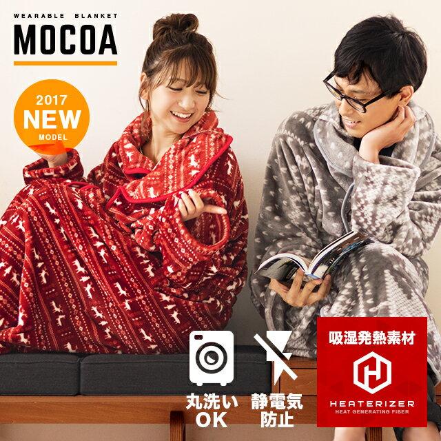 着る毛布 モコア MOCOA 毛布 マイクロファイバー 着るブランケット ルームウェア ガウン レディース メンズ 静電気防止 吸湿発熱 あったか もこもこ 暖かい あたたか おしゃれ かわいい