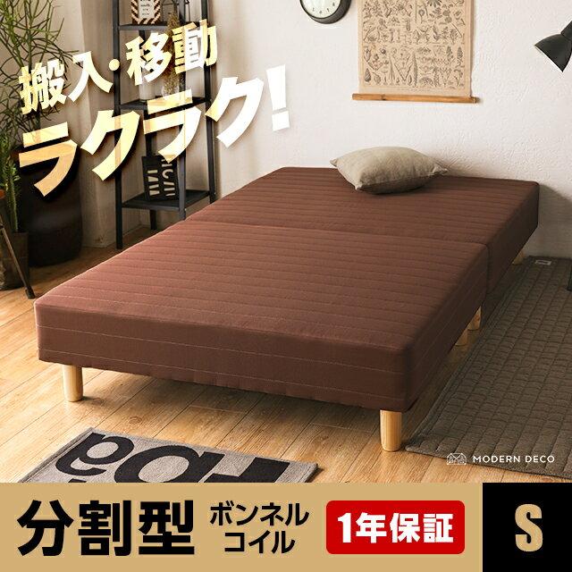 脚付きマットレス 脚付マットレス ベッド 分割 シングル S ベット シングルベッド シングルベット マットレスベッド ボンネルコイル 分割式 一人暮らし 北欧 寝具