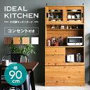 食器棚 スリム 引き戸 おしゃれ キッチンボード キッチン収納棚 キッチンキャビネット レンジ台 レンジボード 引き出…
