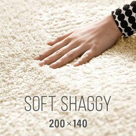 ラグ シャギーラグ rug 200×140 マイクロファイバーシャギー 北欧 Z4糸 ラグマット シャギー 滑り止め カーペット グリーン 洗える ホットカーペット 冬用 夏用