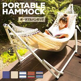 ハンモック チェアー ハンモックチェア 自立式 室内 スタンド 折りたたみ ポータブルハンモック 自立式ハンモック 椅子 トイモック 自立 収納 子供 屋外 アウトドア キャンプ レジャー バーベキュー 庭 海