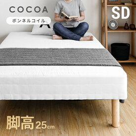 脚付きマットレス セミダブル 脚長バージョン 一体型 1年間保証 cocoa ボンネルコイル仕様 ベット 足つきマットレス 脚付マットレス 脚付ベッド 脚付マット セミダブルベッド 新生活