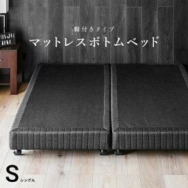 ボトムベッド シングル 脚付きマットレスベッド 脚付マットレス 足つきマットレス マットレスベッド ベッド ベッドフレーム シングルベッド シングルサイズ ボンネルコイル おしゃれ