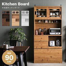 食器棚 スリム 引き戸 おしゃれ キッチンボード キッチン収納棚 キッチンキャビネット レンジ台 レンジボード 引き出し コンセント付き 木製 北欧 幅90cm 高さ182cm 奥行き 41cm 一人暮らし