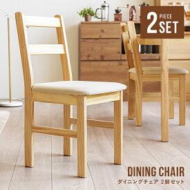 ダイニングチェア 2脚セット チェア イス 椅子 いす 木製チェア 木製イス おしゃれ 欧 カフェ風 モダン 無垢材