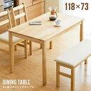 ダイニングテーブル 4人掛け テーブル 木製テーブル 食卓テーブル おしゃれ 北欧 カフェ風 モダン 無垢材 幅118cm 高さ73cm 4人用