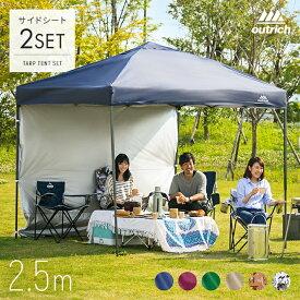 テント タープテント 2.5m タープ テントタープ サイドシート 簡単 軽量 uvカット紫外線防止 uv加工 紫外線 防水 撥水 耐水 スチール製 アウトドア キャンプ バーベキュー 海 レジャー 運動会 登山 公園