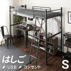 ロフトベッド 2段ベッド 二段ベッド はしご パイプ パイプベッド システムベッド ベッド ベッドフレーム おしゃれ シングル 高さ調整 高さ調節 ミドルタイプ ハイタイプ 宮付き 宮棚 収納 コンセント