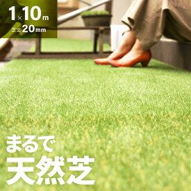 芝生マット リアル ガーデニング ガーデン 人工芝 ロール ロールタイプ 1m×10m 芝丈20mm ベランダ テラス バルコニー リアル人工芝 人工芝生 芝マット 人工芝ロール 芝生 庭 屋上緑化 u字ピン 水はけ
