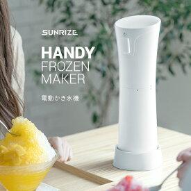 電動かき氷機 ふわふわ ハンディ かき氷器 カキ氷機 カキ氷器 かき氷メーカー カキ氷メーカー アイスメーカー フローズンメーカー アイスクラッシャー バラ氷対応 家庭用