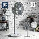 3D首振り 扇風機 DCモーター 7枚羽根 リモコン付き リビング扇風機 リビングファン DCファン 自動首振り 上下左右首振…