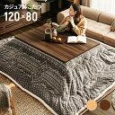 こたつ テーブル 長方形 リバーシブル おしゃれ 布団 120cm×80cm 日本製ヒーター採用 ホワイト 北欧 ビンテージ風 アンティーク調 こたつテーブル コタツテーブル こたつ布団 こたつふとん コタツ布団 暖房器具