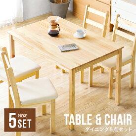 ダイニングテーブルセット 4人掛け 5点セット ダイニングセット ダイニングテーブル ダイニングチェア 木製テーブル 木製チェア 4脚セット おしゃれ 北欧 カフェ風 モダン 無垢材