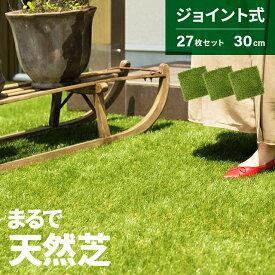 人工芝 27枚セット 芝生 ジョイント式 芝丈35mm ジョイントマット ガーデニング 庭 人工芝生 芝生マット ベランダ ガーデン テラス バルコニー ガーデン ガーデニング 屋上緑化 水はけ