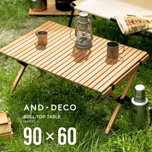 【1年保証】 アウトドアテーブル 90cm×60cm 高さ44cm テーブル AND・DECO アウトドア アンドデコ ソロキャンプ