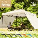 タープテント 3m サイドシート2枚セット ワンタッチタープテント 簡単 大型 軽量 日よけ 日除け UVカット 防水 おしゃ…