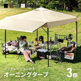 タープテント 3m オーニング オーニングタイプ 送料無料 シルバーコーティング ワンタッチタープテント 簡単 大型 軽量 日よけ 日除け UVカット 防水 おしゃれ アウトドア レジャー キャンプ イベント用 バーベキュー 運動会 花見