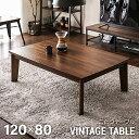 ヴィンテージ風 こたつテーブル 長方形 120×80cm おしゃれ センターテーブル ローテーブル リビングテーブル コーヒーテーブル コタツテーブル 家具調こたつ リビングこたつ 一人用 一人暮らし