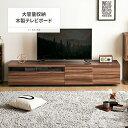 テレビ台 テレビボード tv台 tvボード ローボード 180 180cm 棚 収納 木目調 ナチュラル ブラウン ロー ロータイプ 引…