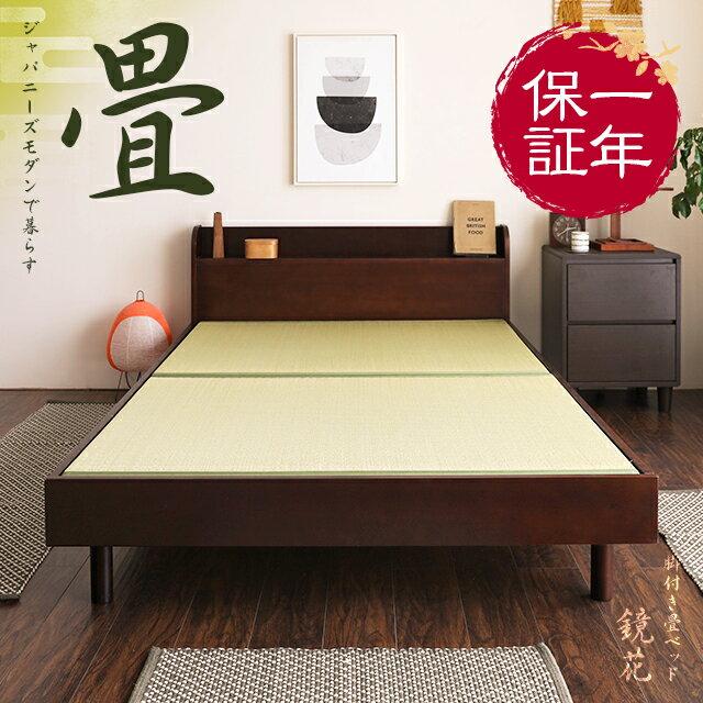 ベッド 畳ベッド たたみベッド ベッドフレーム シングル セミダブル ダブル 脚 脚付き ヘッドボード 宮付き 畳