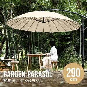 ガーデンパラソル ベースセット 270 よりも 大型 290 cm 角度調整 ハンギングパラソル パラソル ガーデン UVカット 日よけ UV対策 UVケア 紫外線カット 紫外線対策 紫外線防止 アウトドア用品 レ