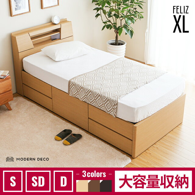 ベッド ベッドフレーム ベッド下収納 収納付き 収納 すのこ 引き出し ヘッドボード フレーム ロータイプ 木製 棚 宮付き 背もたれ ワイド おしゃれ 北欧 feliz XL