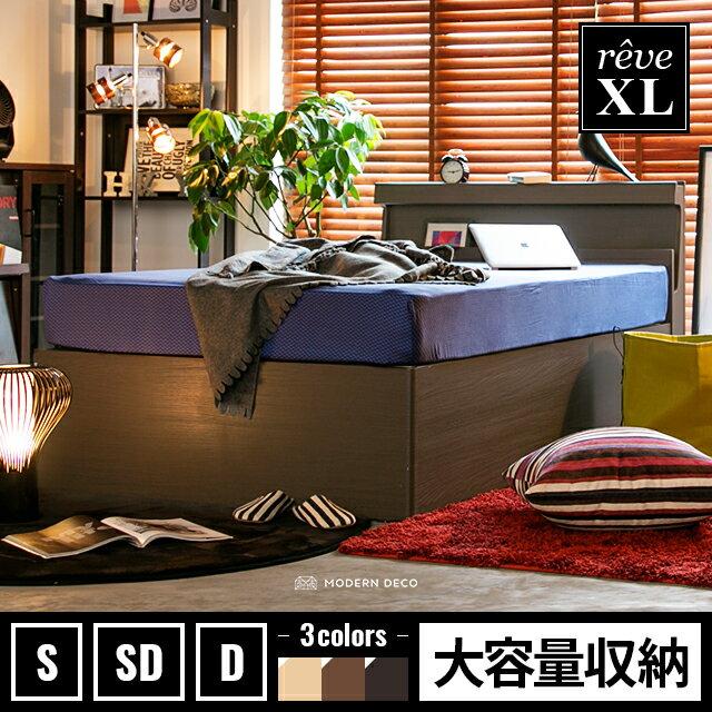 ベッド ベッドフレーム ベッド下収納 収納付き 収納 すのこ 引き出し ヘッドボード フレーム ロータイプ 木製 棚 宮付き 背もたれ ワイド おしゃれ 北欧 reve XL