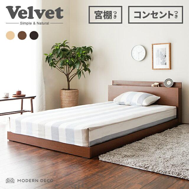 ベッド ベッドフレーム シングル セミダブル ダブル フロアベッド ローベッド ロータイプ フレーム 木製 コンセント 北欧 velvet