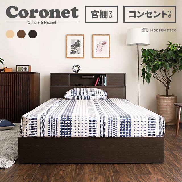 ベッド ベッドフレーム シングル セミダブル ダブル 収納 フロアベッド ローベッド ベッド下収納 ロータイプ 引き出し 棚 フレーム 木製 コンセント 北欧 coronet