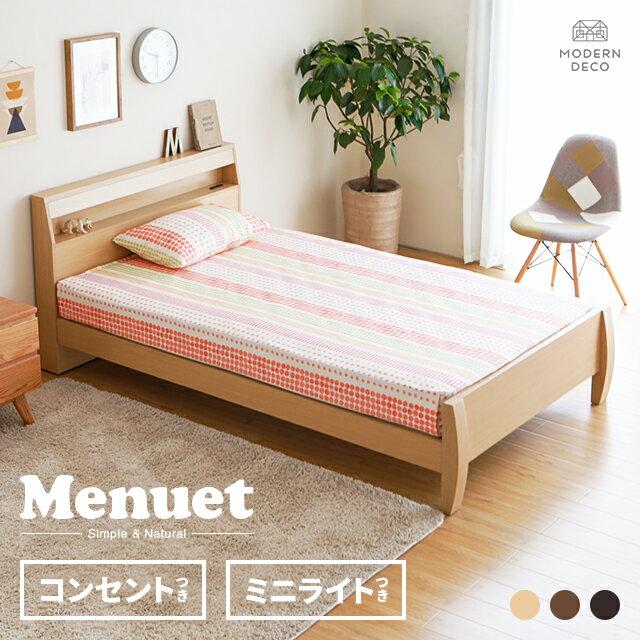 ベッド ベッドフレーム シングル セミダブル ダブル 脚 ベッド下収納 脚付き すのこベッド すのこ 棚 フレーム 木製 コンセント 北欧 menuet
