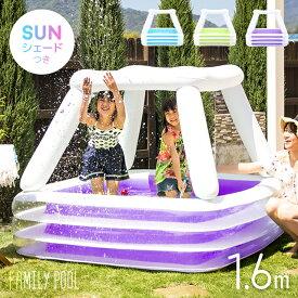 サンシェードプール 屋根付き ビニールプール 家庭用プール ファミリープール 子供用プール 子ども用プール キッズプール ベビープール 大型プール 大きい 日よけ 日除け 庭 ベランダ かわいい おしゃれ