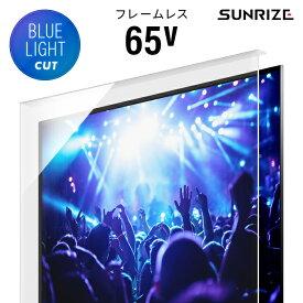 ブルーライトカット 保護パネル 液晶テレビ 65インチ SUNRIZE専用