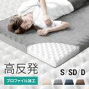 高反発マットレス マットレス シングル 10cm 高反発 超低ホル セミダブル ダブル ウレタンマットレス ベッドマットレス ベッド ベッドパッド