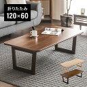 テーブル 折りたたみ おしゃれ 120×60cm センターテーブル ローテーブル リビングテーブル コーヒーテーブル 折りたたみテーブル 折り畳みテーブル ウォールナット 木製 天然木 北欧 モダン