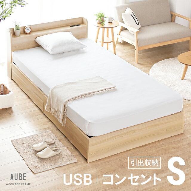 ベッド ベッドフレーム シングル コンセント付き USBポート付き 収納付き 引き出し付き ヘッドボード 宮棚 宮付き シングルベッド フロアベッド ローベッド ロータイプ 収納ベッド 木製ベッド 北欧
